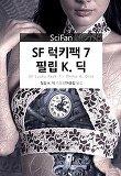SF 럭키팩 7 - 필립 K. 딕 (Sci Fan 제70권)