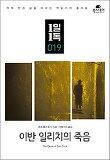 이반 일리치의 죽음 - 1일1독 019