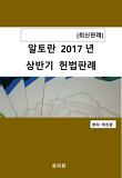 알토란 2017년 상반기 헌법판례