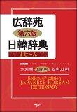 고지엔 일한사전 2권