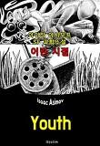 어린 시절 (Youth) '아이작 아시모프' : 영어 원서 읽기