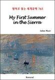 My First Summer in the Sierra - 영어로 읽는 세계문학 765