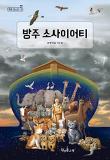 방주 소사이어티 - 책콩 청소년 19