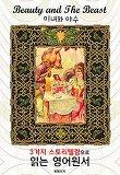미녀와 야수 (Beauty and the Beast) : 3가지 스토리텔링으로 읽는 영어원서 (일러스트 삽화)