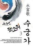 수궁가 (水宮歌) -한국의 판소리 03