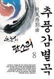 추풍감별곡 (秋風感別曲) - 한국의 판소리 08