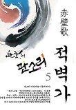 적벽가 (赤壁歌) -한국의 판소리 05