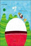 쌀 - 맛있는 어린이 인문학 7