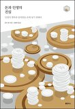 돈과 인생의 진실 - 다음 세대를 생각하는 인문교양 시리즈 아우름 26
