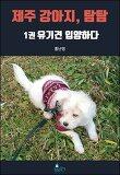 제주 강아지, 탐탐 1 : 유기견 입양하다