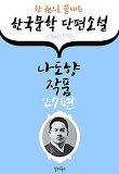 나도향 작품 27편 : (한 권으로 끝내는) 한국문학 단편소설 -소설.수필 수록-
