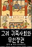 고려 귀족사회와 무인정권 (한국 ★ 역사 다이제스트 05) ? 부록 속담풀이