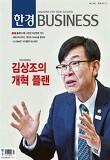한경 BUSINESS 1162호