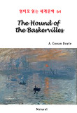 The Hound of the Baskervilles (영어로 읽는 세계문학 64)