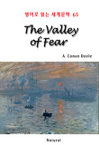 The Valley of Fear (영어로 읽는 세계문학 65)