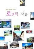 로맨틱 일상탈출 시리즈1 '로맨틱 서울'