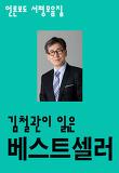 김철관이 읽은 베스트셀러