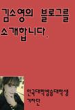 김소영 블로그를 소개합니다.