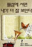 풀섶에 서면 내가 더 잘 보인다_김현지