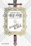[세트] 대공 카엘 (전6권/완결)