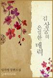김 상궁의 은밀한 매력(개정판)