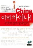아하 차이나! 무엇이 진짜 중국인가(제2권)