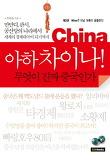 아하 차이나! 무엇이 진짜 중국인가(제3권)