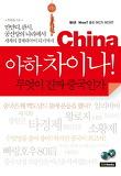아하 차이나! 무엇이 진짜 중국인가(제4권)