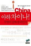 아하 차이나! 무엇이 진짜 중국인가(제5권)