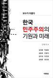 한국 민주주의의 기원과 미래 - 체험판