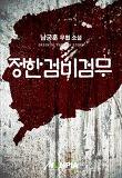 정한검비검무(전5권)(완결)