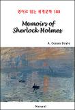 Memoirs of Sherlock Holmes (영어로 읽는 세계문학 388)