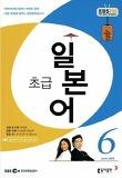 초급 일본어(방송교재 2015년 06월)