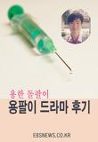용팔이 드라마 후기(주원, 김태희 주연 시청률 20% 육박)