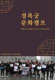 경복궁 문화캠프
