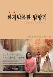 윤정연 인수중 문화리더의 한지박물관 탐방기