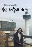 윤정연의 문화산책 부산 태종대 이야기