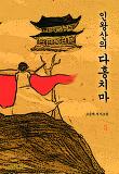 인왕산의 다홍치마 5