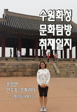윤정연 인수중 문화리더 수원화성 문화탐방 취재일지