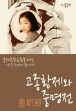윤정연의 문화산책 고종황제와 중명전重明殿