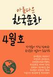 아름다운 한국문화 4월호 : 관광해설 가이드북