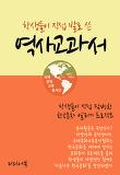 학생들이 직접 발로 쓴 역사 교과서 : 창덕궁, 단종역사관, 윤극영, 강화도