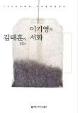 김태훈이 읽는 이기영의 서화