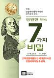 영원한 부의 7가지 비밀