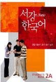 New 서강 한국어 Student`s Book 2A : 영문판 (교재 + 별책 + CD 1장)