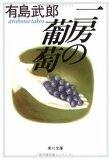 一房の葡萄 (角川文庫クラシックス)