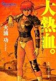 大熱血。―未來放浪ガルディ-ン〈1〉 (角川文庫―角川スニ-カ-文庫)