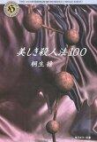美しき殺人法100 (角川ホラ-文庫)