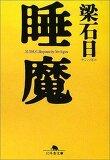 睡魔 (幻冬舍文庫)