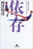 依存 (幻冬舍文庫)